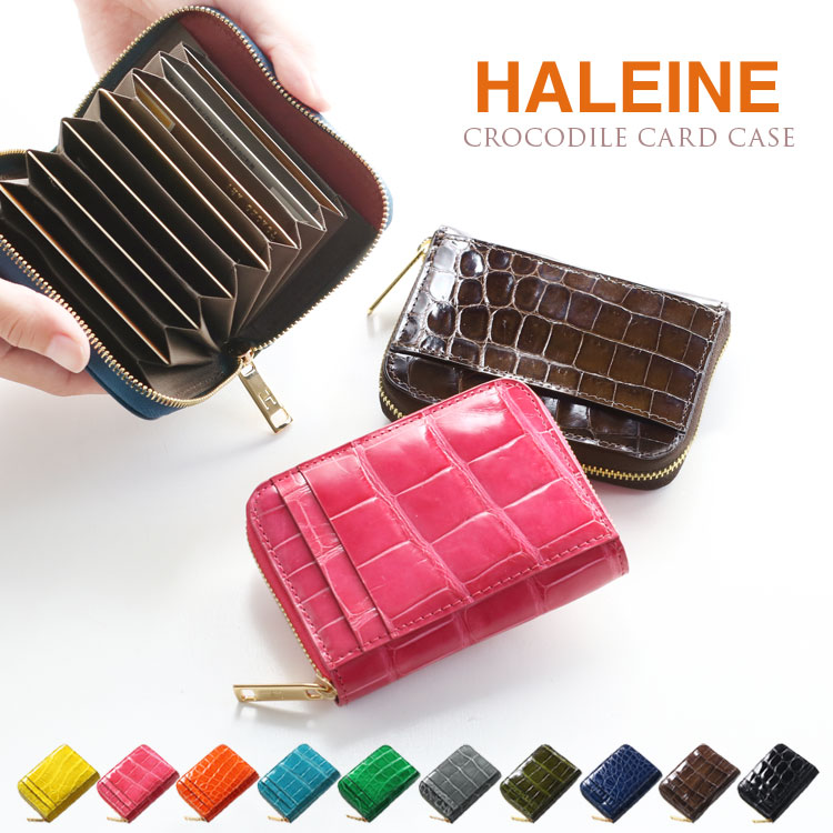 HALEINE 本革 レディース じゃばら カードケース クロコダイル HCP シャイニング 加工 全10色 プレゼント ギフト