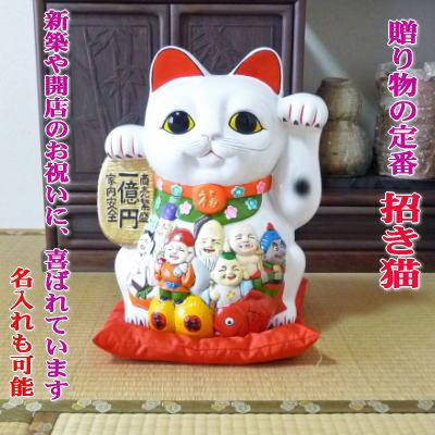 招き猫 七福神(特大)●開店祝い【楽ギフ_包装選択】陶器 置物 貯金箱