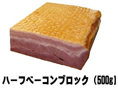 ハーフベーコンブロック500g 豪快厚切りできるそのまま焼いても美味しい 厚切り バーベキュー 豪快 おすすめ 業務用 超目玉 商番1603 家庭用 35%OFF 通販特価