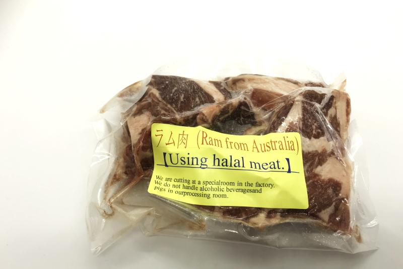 ハラル原料使用 Using 《週末限定タイムセール》 Halal Meet ムスリムフレンドリー Ram 超歓迎された Muslim 200g Friendly ラム羊肉焼肉カット約2人前