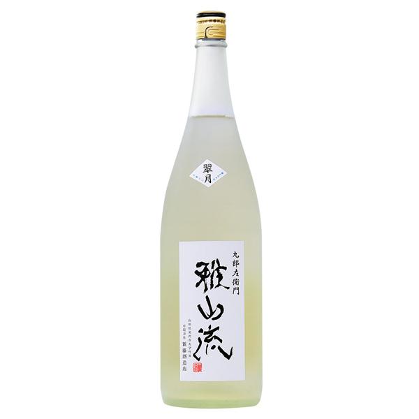 日本酒 地酒 山形 新藤酒造店 雅山流 翠月 純米大吟醸 無濾過 1800ml