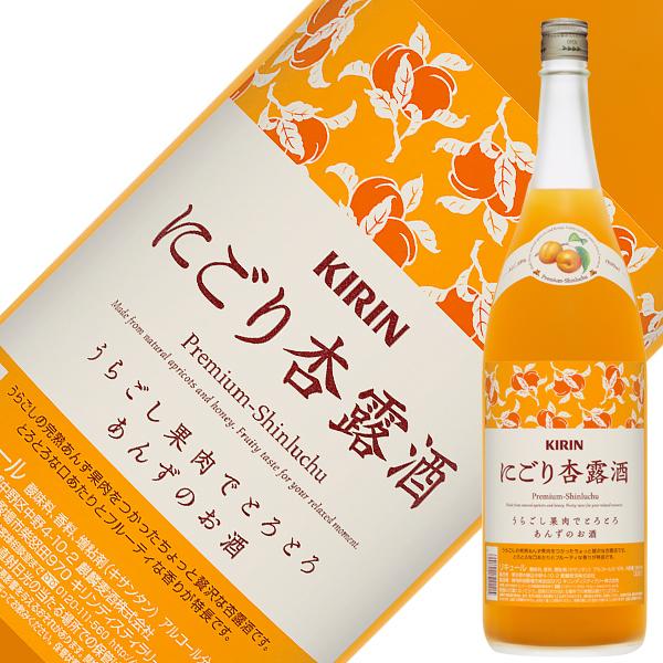 リキュール 静岡 キリン 全店販売中 1800ml 10度 にごり杏露酒 セットアップ