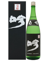 日本酒 地酒 石川 菊姫 黒吟(黒箱) 大吟醸 専用箱付 1800ml
