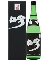 日本酒 地酒 石川 菊姫 黒吟(黒箱) 大吟醸 専用箱付 720ml