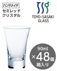 【包装不可】 東洋佐々木ガラス 杯(吟醸酒) 48個セット 品番:10344 日本製 ケース販売 酒グラス 冷酒グラス