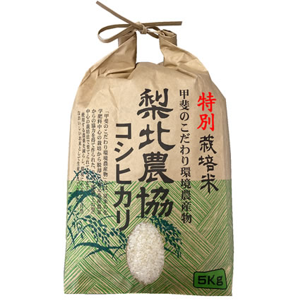 【事業所配送(個人宅不可)】特別栽培米 令和元年産 梨北農協 コシヒカリ 白米5kgx4袋 玄米/無洗米加工/米粉加工/保存包装 選択可