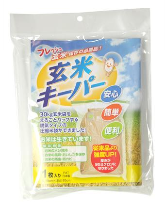 新発売 投函便 玄米キーパー 1枚入り袋x2個 最新 防虫に 30kg玄米袋まるごと脱気して鮮度維持