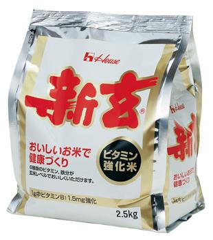 「新玄」ビタミン強化米 2.5kg ハウスウエルネス