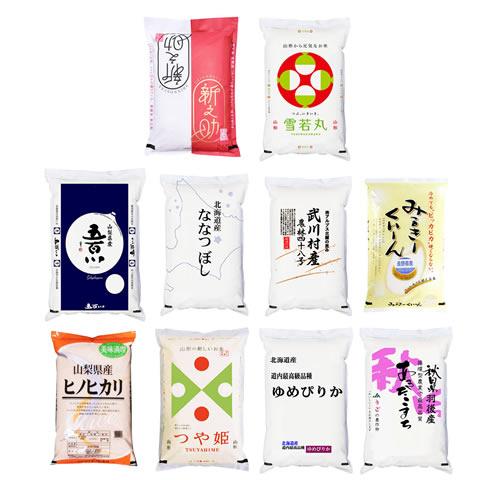 【送料無料】品種食べ比べ 利き米10種 2kgセット【楽ギフ_のし】【楽ギフ_メッセ入力】