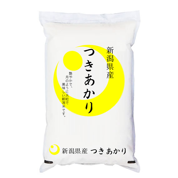 越後の米 毎日続々入荷 令和2年産 新潟県産 つきあかり 選択可 一部予約 保存包装 白米2kgx1袋