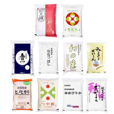 【事業所配送(個人宅不可)】品種食べ比べ 利き米10種 2kgセット