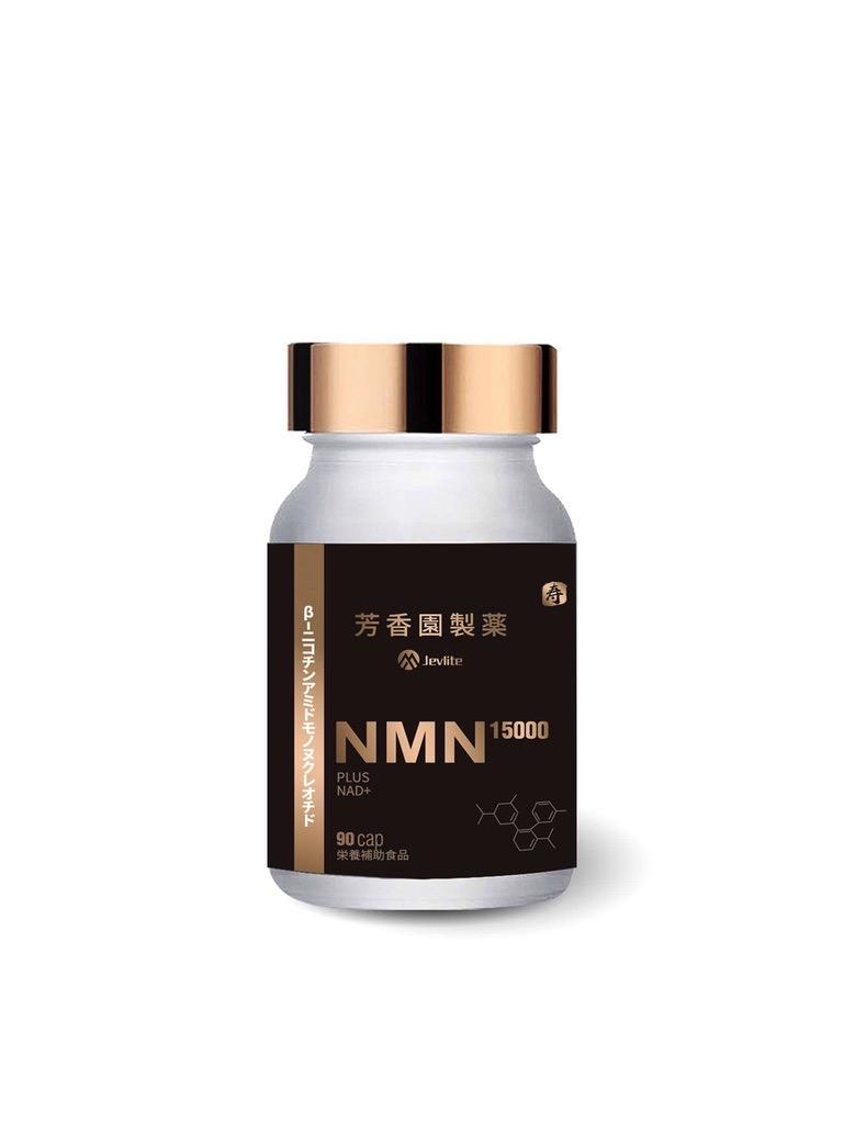 NMN サプリメント 芳香園製薬 新作からSALEアイテム等お得な商品 満載 初回限定 90CAP NMN15000