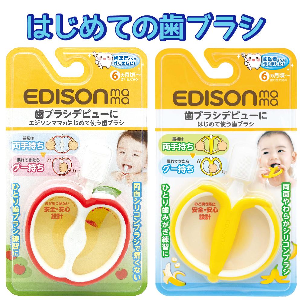 エジソン 歯ブラシ りんご バナナ 子供 やわらかめ エジソンママ おしゃれ こども 蔵 ハブラシ 子供用 送料無料 はみがき インスタ映え 歯磨き ベビー用品 ベビー やわらか 女の子 男の子 安い 赤ちゃん ハミガキ はぶらし
