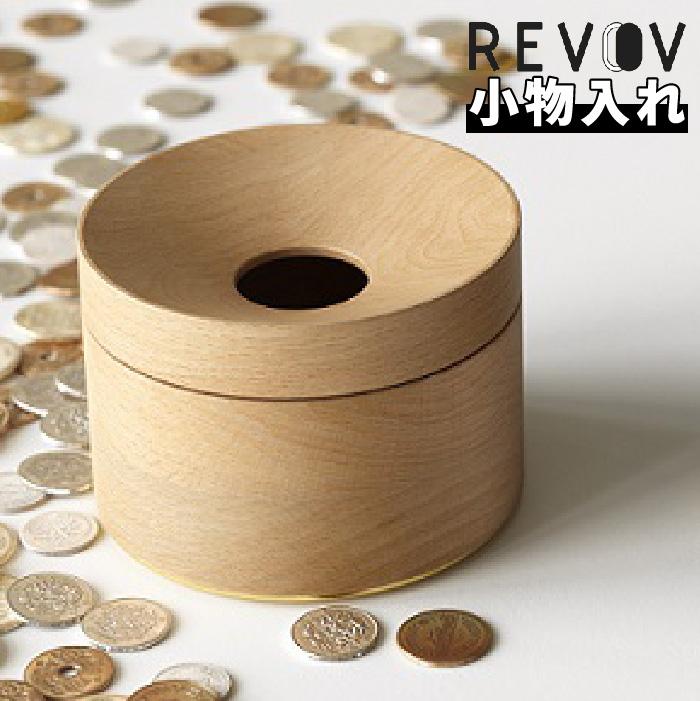 ポイント10倍 ★12/26まで! Revov-レヴォ- 小銭入れ 小物入れ ふた付き 木製 トレイ 卓上 インテリア メンズ レディース 可愛い かわいい コインケース おしゃれ 大きく開く 小物 小物収納 小物ケース トレー 小物収納ボックス デスク周り 整理 貯金箱