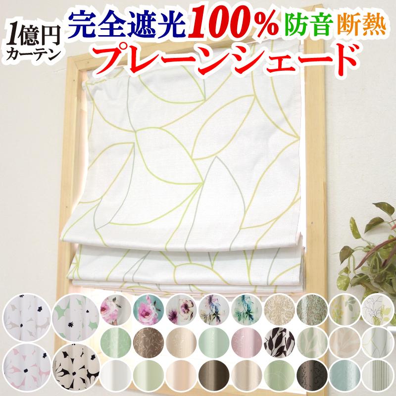 【満天カーテン】シェードシングル 完全遮光 防音 好きなカラーも選べる おしゃれな シェードカーテン Sサイズ/幅30~50cmx丈40~150cm 1cm単位のオーダーシェード小窓カーテン