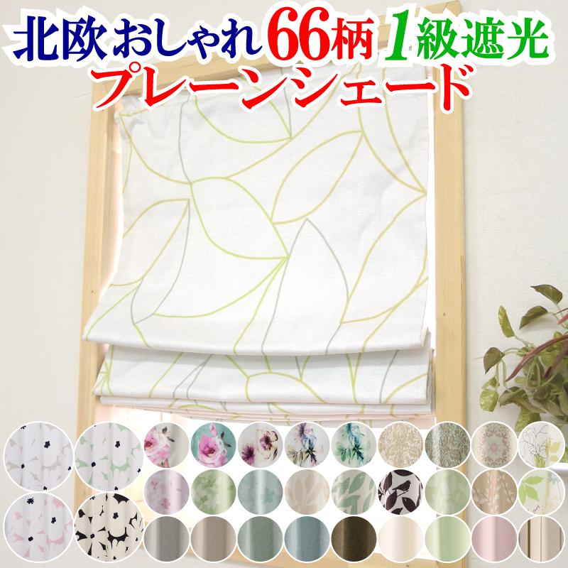【満天カーテン】シェードシングル 1級遮光 防音 好きなカラーも選べる おしゃれな シェードカーテンMサイズ/幅51~90cmx丈40~150cm 1cm単位のオーダーカーテン 小窓カーテン