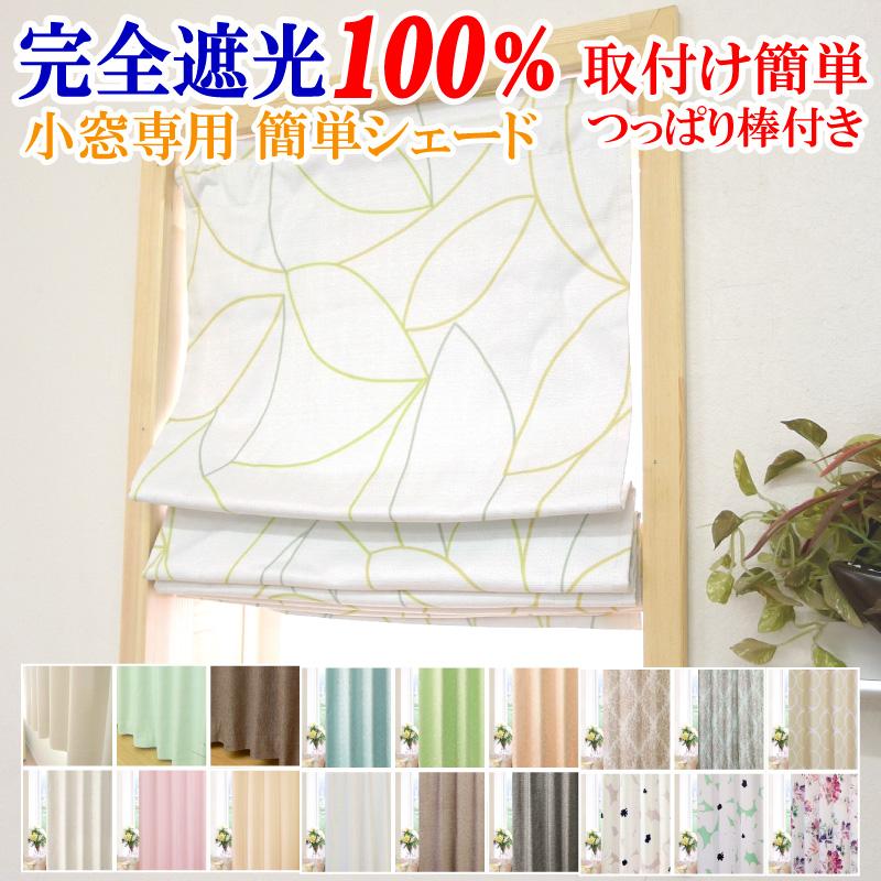 取り付け簡単 つっぱり棒 小窓におすすめ ロールスクリーン ロールカーテン カフェカーテン 特売 より可愛くおしゃれ 10%OFF スタイリッシュシェード 幅26~70cm 高さ61cm~90cm 小窓 より可愛くおしゃれでスタイリッシュ カーテン 北欧 小窓用 オーダーカーテン 1級 遮光 遮光カーテン おしゃれ 幅26~70cm×丈61cm~90cm シェード