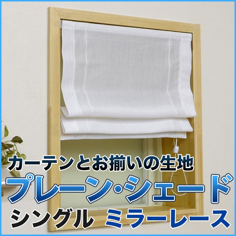 『満天カーテン』 シェードシングル レースカーテン LLサイズ/幅141~190cm×丈40~150cm小窓シェードカーテン