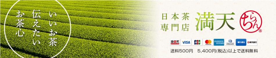 知覧茶専門店新茶深蒸しギフト満天:鹿児島茶・知覧茶専門店「満天」新茶や深蒸しの緑茶茶葉やギフトも販売中!