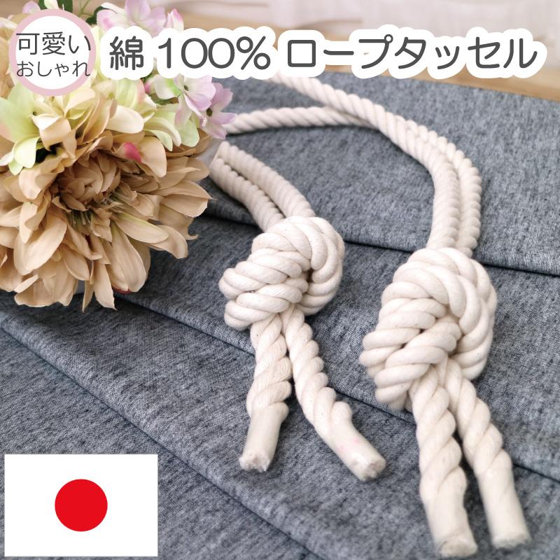 太番手の綿ロープがスタイリッシュおしゃれ 日本製 高級 綿100% 安売り ロープタッセル カーテン タッセル 1本 受注後作製 カーテンをご購入頂き ついに入荷 送料込み ワンポイントアクセント 同梱発送のお客様への おしゃれな窓辺に 特別価格です
