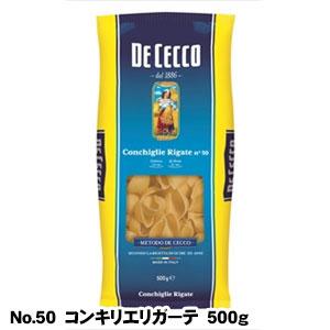 【ディチェコフェア】日清フーズ ディチェコNo.50 コンキリエリガーテ 500g【安心の正規輸入品】