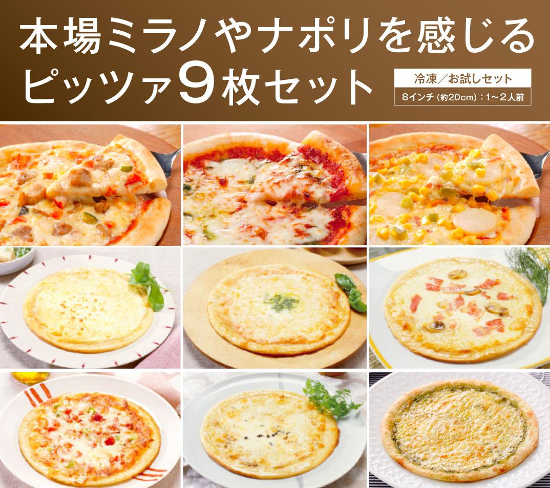 特別セール約1枚分お得 冷凍 お試しセット 本場ミラノやナポリを感じるピッツア9枚セット MCC エムシーシー食品 人気上昇中 pizza 期間限定特価品 ピザ 冷凍ピザ 洋風調理品 食べ比べ ピザセット