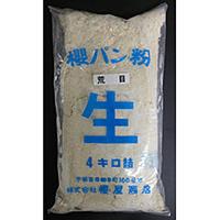 【冷凍】冷凍生パン粉 粗目 4KG (桜屋商店/粉/大容量タイプ)