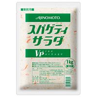 冷蔵 スパゲティサラダVP 1KG 味の素 贈答品 お買い得 調理冷蔵品