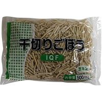 お中元 冷凍 千切ごぼう IQF 500G 神栄 農産加工品 根菜類 100%品質保証!