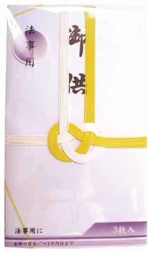 ● 大阪折 黄白 御供 3枚入 100円均一 100均一 100均 120点セット ☆【万天プラザ 100円ショップ+雑貨】