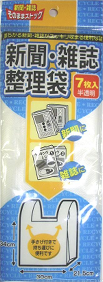 ● 新聞雑誌整理袋 7枚入 100円均一 100均一 100均 120点セット ☆【万天プラザ 100円ショップ+雑貨】