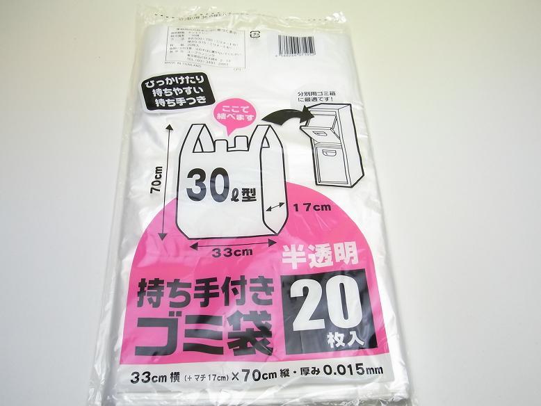 ● 持ち手付きゴミ袋半透明30L 20枚入 100円均一 100均一 100均 120点セット ☆【万天プラザ 100円ショップ+雑貨】