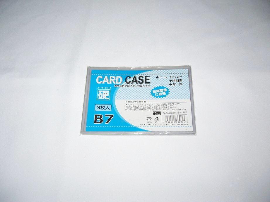 ● カードケース 硬質B7 3枚入  100円均一 100均一 100均 120点セット ☆【万天プラザ 100円ショップ+雑貨】