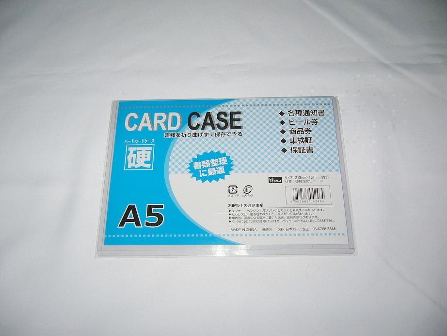 ● カードケース 硬質A5   100円均一 100均一 100均 120点セット ☆【万天プラザ 100円ショップ+雑貨】