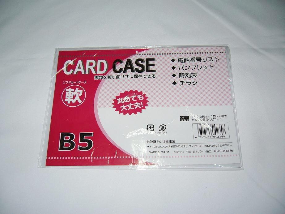 ● カードケース 軟質B5   100円均一 100均一 100均 120点セット ☆【万天プラザ 100円ショップ+雑貨】
