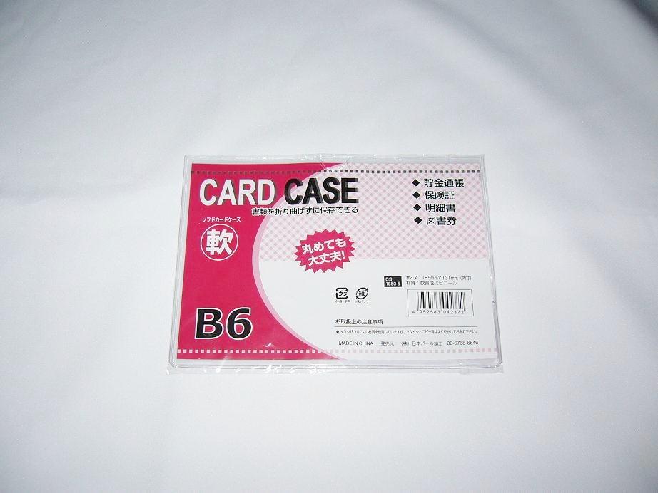 ● カードケース 軟質B6   100円均一 100均一 100均 120点セット ☆【万天プラザ 100円ショップ+雑貨】