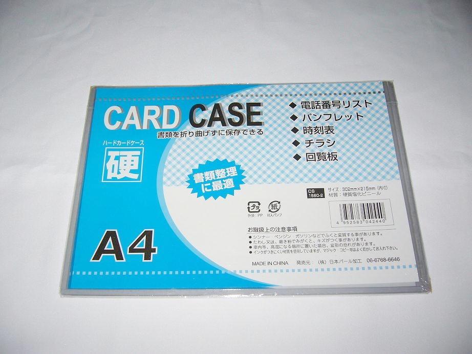 ● カードケース 硬質A4   100円均一 100均一 100均 120点セット ☆【万天プラザ 100円ショップ+雑貨】