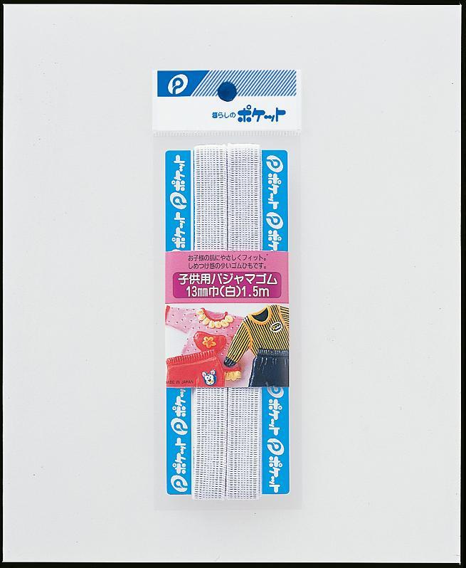 ● 子供用パジャマゴム13mm巾(白) 100円均一 100均一 100均 120点セット ☆【万天プラザ 100円ショップ+雑貨】