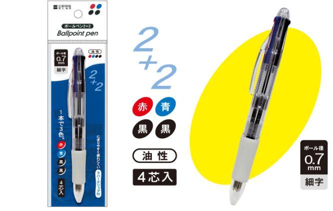 ● ボールペン2+2 4芯入 100円均一 100均一 100均 120点セット ☆【万天プラザ 100円ショップ+雑貨】