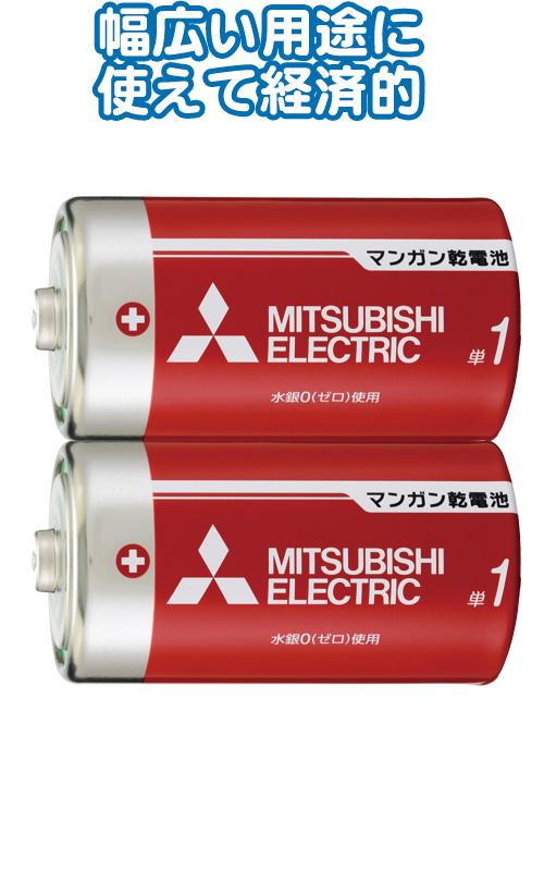 ● 三菱 赤マンガン乾電池 単1電池 2本入  100円均一 100均一 100均 100点セット ☆【万天プラザ 100円ショップ+雑貨】