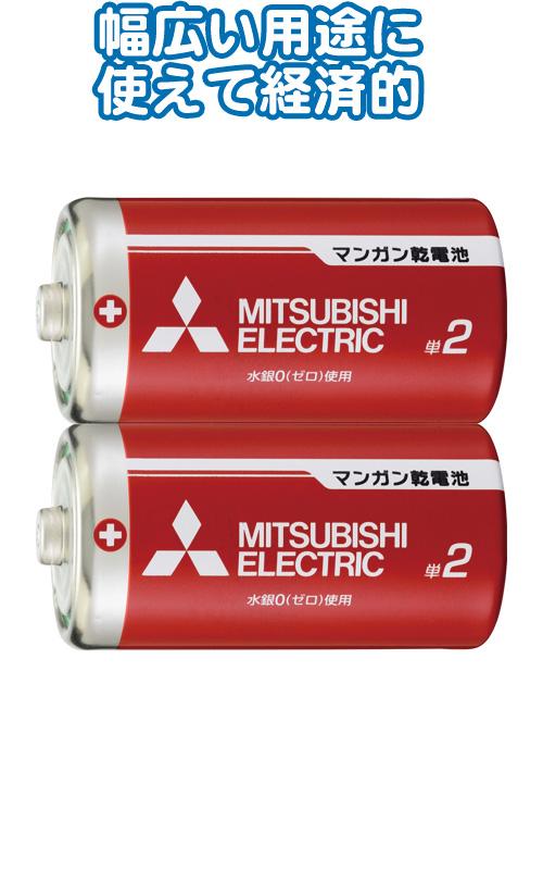 ●  三菱 赤マンガン乾電池 単2電池 2本入  100円均一 100均一 100均 100点セット ☆【万天プラザ 100円ショップ+雑貨】