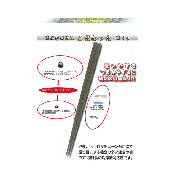 ● 箸屋が成型にこだわった PBT樹脂箸 22.5cm  100円均一 100均一 100均 120点セット ☆【万天プラザ 100円ショップ+雑貨】
