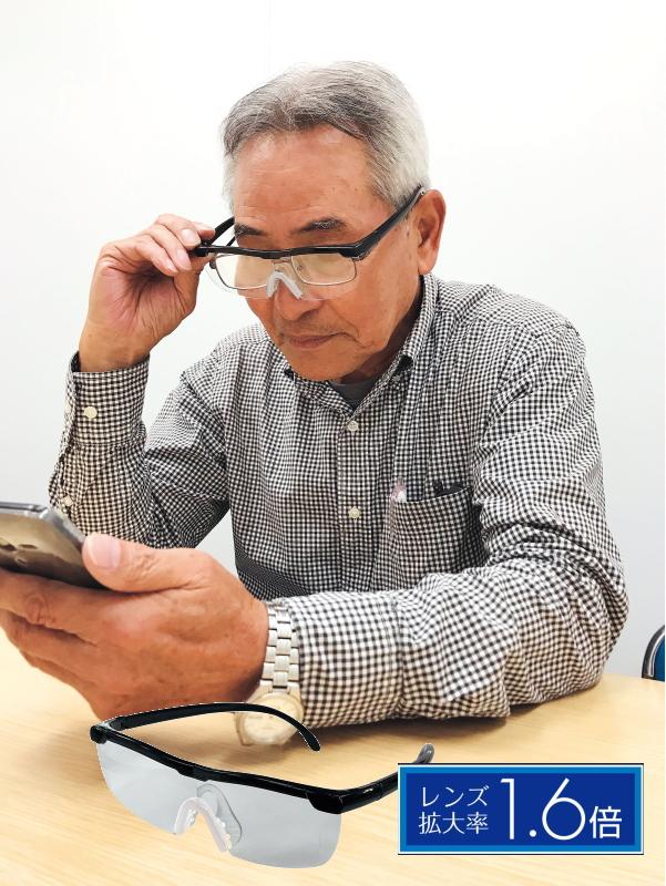 拡大鏡 老眼鏡 メガネ ハンズフリー 両手が使える ご予約品 メガネ拭き 収納袋付 レンズ拡大率1.6倍 オンライン限定商品 メガネ型拡大ルーペ