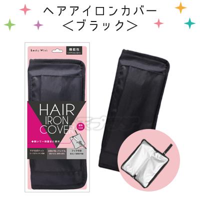 ●日本正規品● メール便可1個まで ヘアアイロンカバー ブラック 流行のアイテム