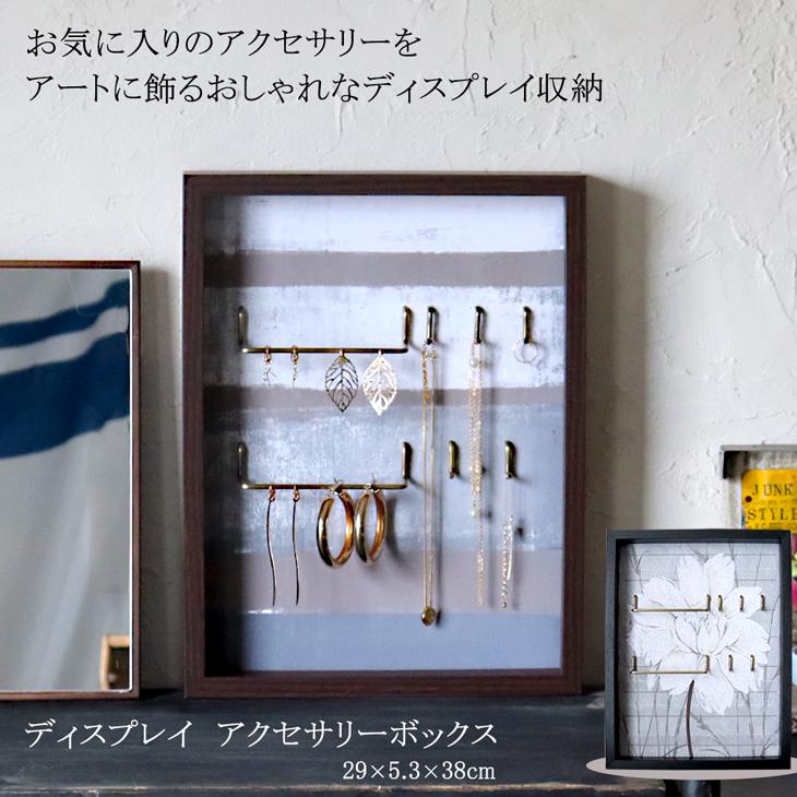 お気に入りのアクセサリーをキャンバスアートに飾るディスプレイ収納!バーとフックに引っ掛けるだけ。イメージの変化が楽しめる収納インテリア。 あす楽対応 ディスプレイ アクセサリーボックス 収納 ジュエリーボックス ブラウンニュートラル スタンド ボックス トレイ アクセサリー ホルダー 木製 ジュエリー ピアス イヤリング 指輪 リビング 玄関 インテリア アート キャンバス おしゃれ 34532