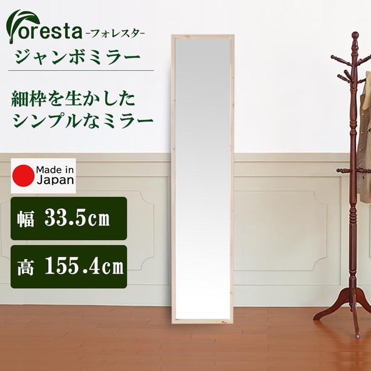 日本製 立て掛けミラー 壁掛けミラー シンプルミラー おしゃれ オシャレ リビング 寝室 玄関  Foresta ジャンボミラー 幅約33.5cm×155.4cm 日本製 メーカー直送品 送料無料 細枠ミラー インテリア 鏡 ウォールミラー 立て掛け 壁掛け フォレスタ シンプル 天然木 全身ミラー 安心の国産ミラー 21767
