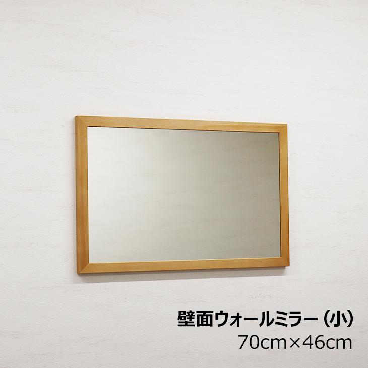 壁にぴったり フラットなミラー 壁面ウォールミラー 小 天然木 ブラウンorナチュラル 幅:約70cm 高さ:約46cm 安心の国産メーカー直送 70%OFFアウトレット ラッピング無料 フラット 28848 28849 スッキリ 日本製 デザイン 壁掛け まっすぐ