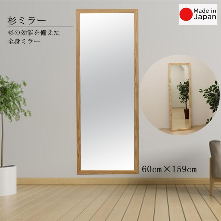日本製ウォールミラー 姿見 杉材 鏡 インテリア 杉 ウォールミラー 幅60cm 高さ159cm 安心の国産メーカー直送品 送料無料 インテリア鏡 姿見 生杉ミラー 壁掛けミラー 立て掛け 天然木ナチュラル 17311