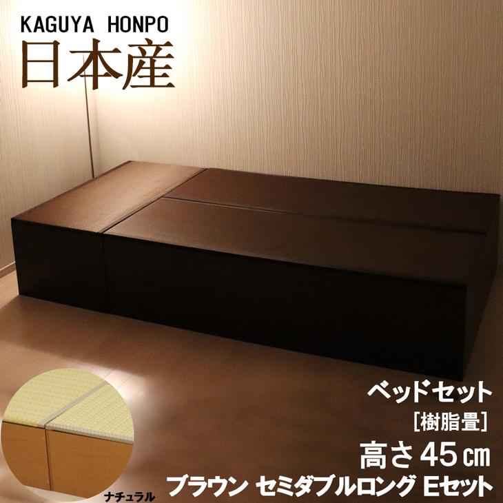 日本製 樹脂畳ベッド 新生活 引っ越し お手入れ簡単 和室 たっぷり収納 畳ユニットセット リビング収納 寝室 模様替え 置き畳 セミダブル 小上がり 収納機能付 収納 ユニット 畳 樹脂 畳ベッド セミダブル ロング Eセット ハイタイプ 幅120cm×奥行240cm×高さ45cm 側板/ナチュラル・ブラウン 高床式ユニット畳 ユニット畳 ベンチ ベッド BOX ボックス たたみ タタミ 国産 日本製 30183 30184