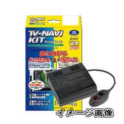 ★【データシステム】TV-NAVIKIT 標準装備車 オートタイプタイプ HTN-67A『ホンダ』インサイト:エアウェイブ:CR-Z:CR-V:ステップワゴン:ストリーム:ゼスト:フィット:フリード:フリードスパイク:ライフ
